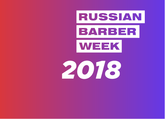Russian Barber Week 2018